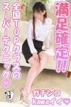 千葉サンキュー / かおるこ(22歳)